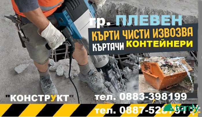 Снимка номер 1 за Къртене на бани Плевен фирма Конструкт, Събаряне на стени, Контейнери за отпадъц