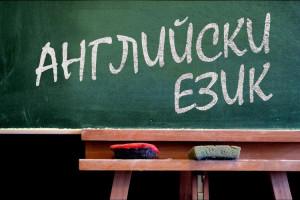 Снимка номер 1 за Курсове по английски език в Пловдив