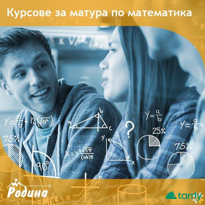 Снимка номер 1 за Курсове по математика и БЕЛ за ученици от 10. клас