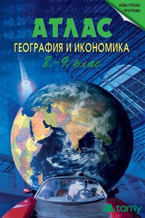 Снимка номер 1 за Учебници и атлас по География на английски език