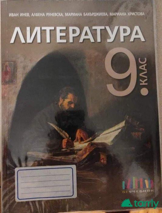 Снимка номер 1 за Учебници и сборници по Б.Е.Л за 8-ми и 9-ти клас.