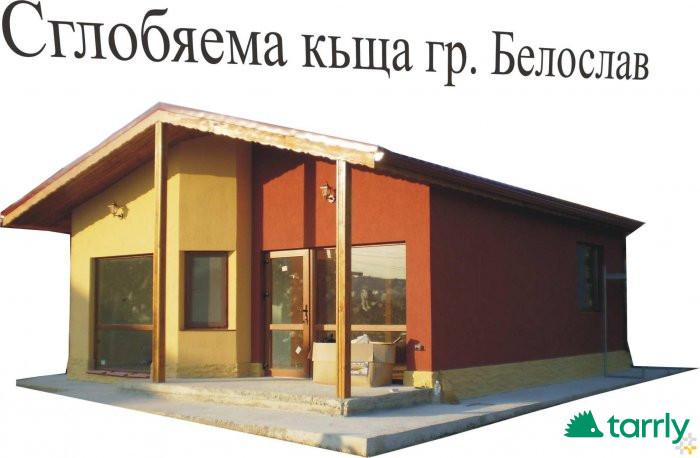 Снимка номер 1 за Изработка на сглобяеми къщи