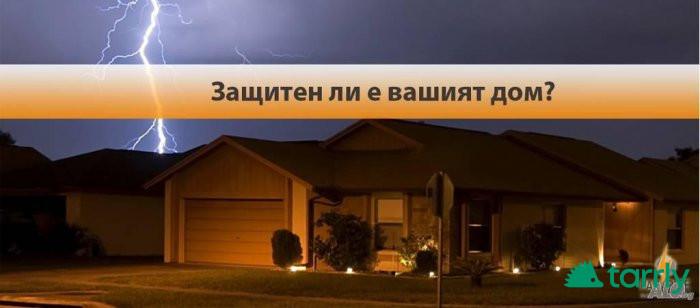 Снимка номер 1 за Защитен ли е вашият дом от мълния.Електролаборатория узаконя