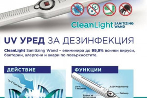 Снимка номер 1 за Ефективна защита от вируси UV CleanLight Sanitizing WAND