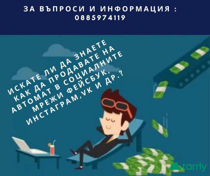 Снимка номер 1 за Как да продаваме на автомат в социалните мрежи - 200 лв