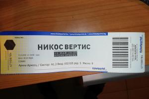 Снимка номер 1 за 2 билета за НИКОС ВЕРТИС