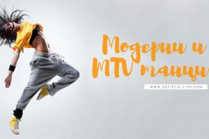 Снимка номер 1 за МОДЕРНИ И MTV ТАНЦИ за начинаещи