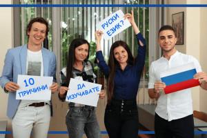 Снимка номер 1 за Курсове по руски език