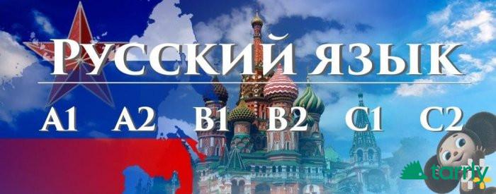 Снимка номер 1 за Руски език А2 – групово обучение
