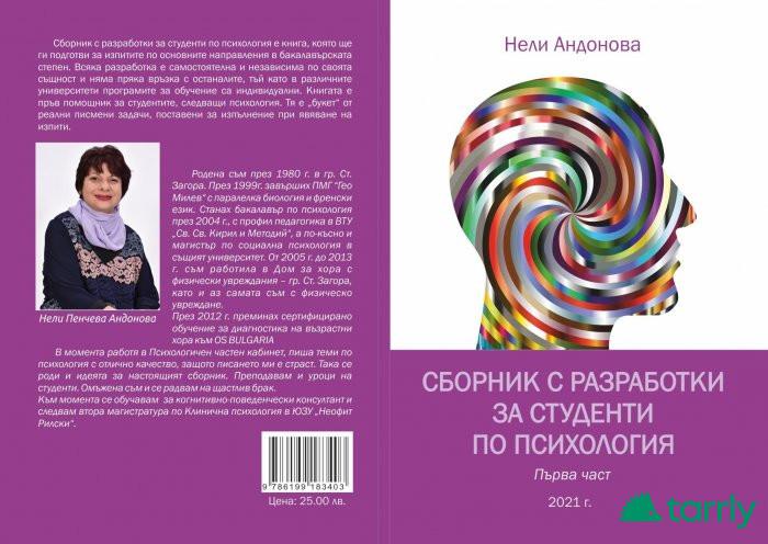 Снимка номер 1 за Сборник с разработки за студенти по психология