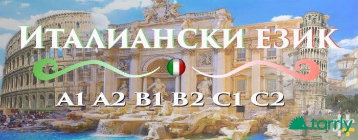 Снимка номер 1 за Италиански език B1, B2 – индивидуално обучение