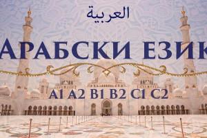 Снимка номер 1 за Курс по Арабски език - А1