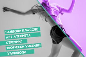 Снимка номер 1 за Летни уроци по танци: MTV, HIGH HEELS, K-POP и др.