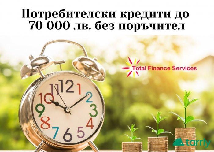 Снимка номер 1 за Безплатна финансова консултация
