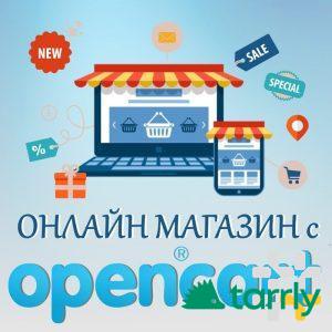 Снимка номер 1 за Онлайн курс OpenCart