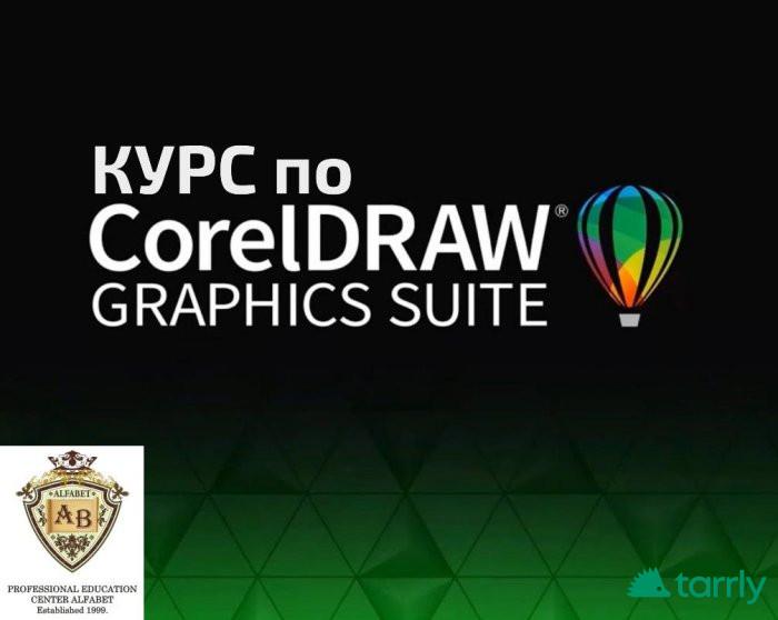 Снимка номер 1 за Курс по CorelDRAW от 1-во до 3-то Ниво, Пловдив. Стартираме