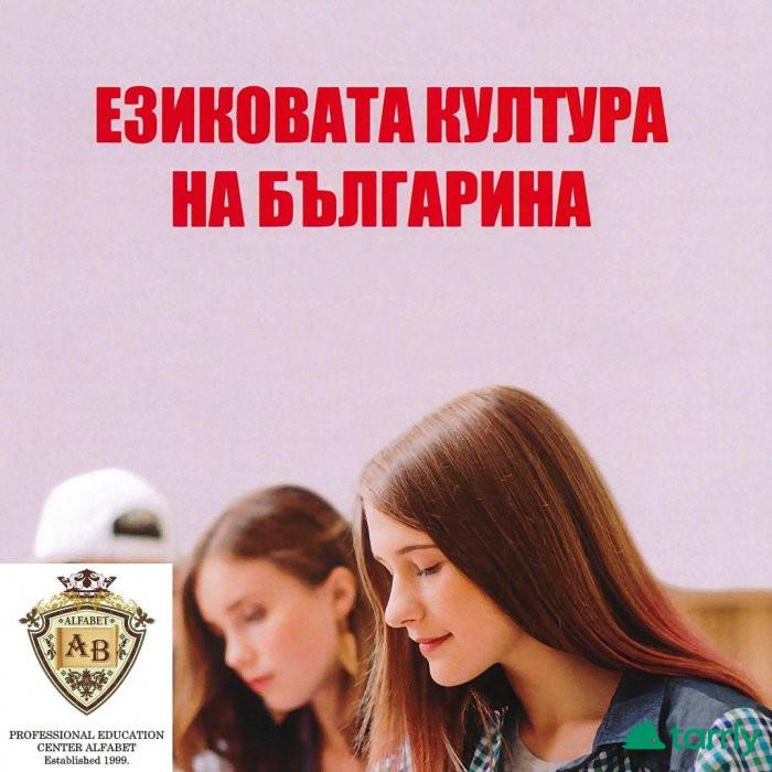 Снимка номер 1 за Подготовка по Езикова Култура, Български Език и Литература