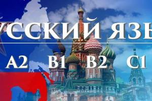 Снимка номер 1 за Руски език - Разговорен курс