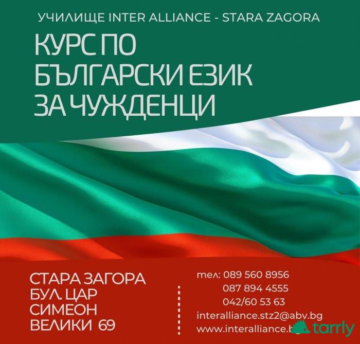 Снимка номер 1 за Курс по Български Език за Чужденци, Стара Загора. Изгодно!