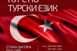 Снимка номер 1 за Курсове по Турски Език от Ниво A1 до C1, Стара Загора. Старт