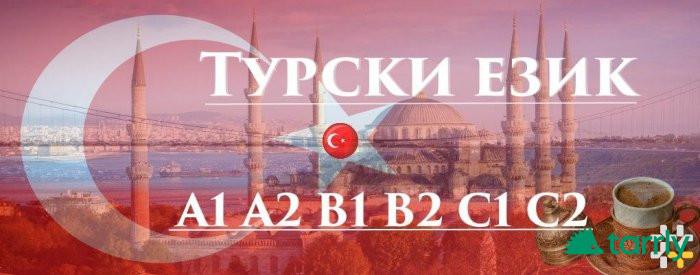 Снимка номер 1 за Турски език B1, B2 – индивидуално обучение