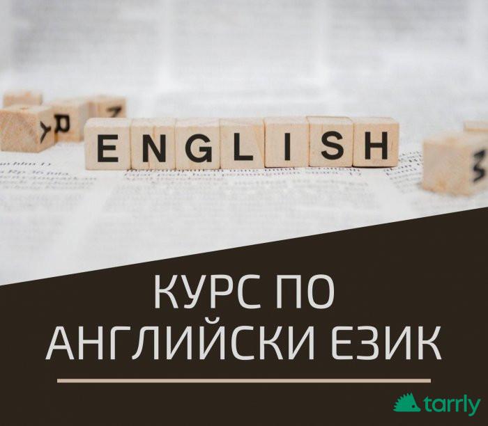 Снимка номер 1 за Курс по Английски Език от Ниво A1 до C1, Пловдив. Стартираме