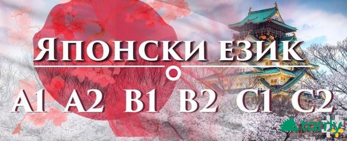Снимка номер 1 за Японски език – ускорен курс