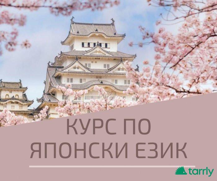 Снимка номер 1 за Курс по Японски Език от Ниво A1 до C1, Пловдив. Изгодно Сега
