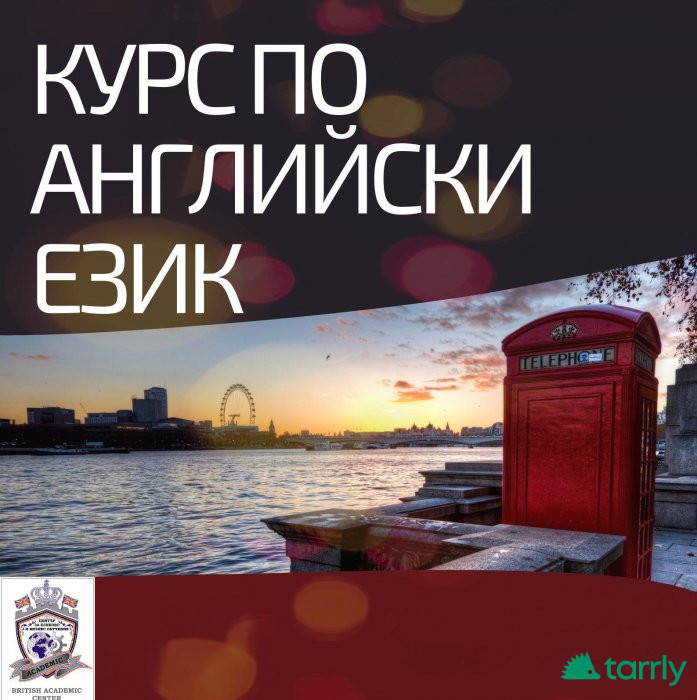 Снимка номер 1 за Курс по Английски Език от 1-во до 5-то Ниво, Пловдив. Старт!