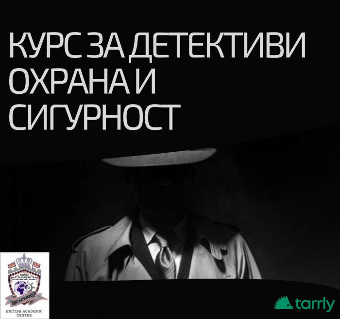 Снимка номер 1 за Курс за Детективи - Охрана и Сигурност, Пловдив. Атрактивно!