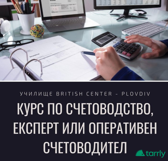 Снимка номер 1 за Курс по Счетоводство, Експерт или Оперативен Счетоводител.