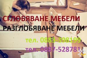 Снимка номер 1 за Монтаж на мебели Плевен Конструкт ООД