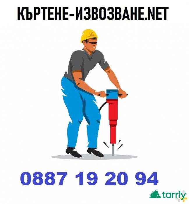 Снимка номер 1 за Опитни къртачи в София, кърти, чисти и извозва