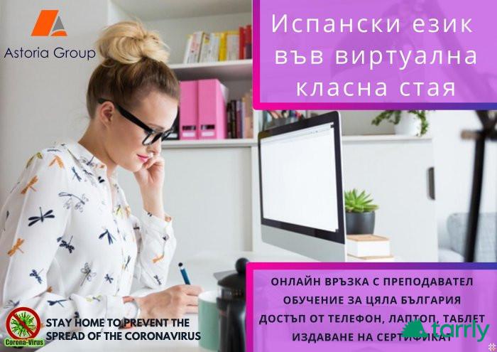 Снимка номер 1 за КУРС ПО ИСПАНСКИ ЕЗИК- НИВО  A1  11.04.2020