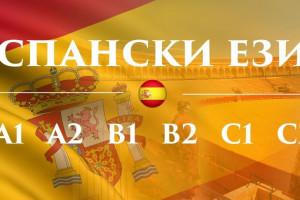 Снимка номер 1 за Курс по Испански език ниво A2 ( за средно напреднали ) 12.04.2020