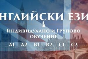 Снимка номер 1 за Курс по Английски Език ниво В2 – 120 уч.ч