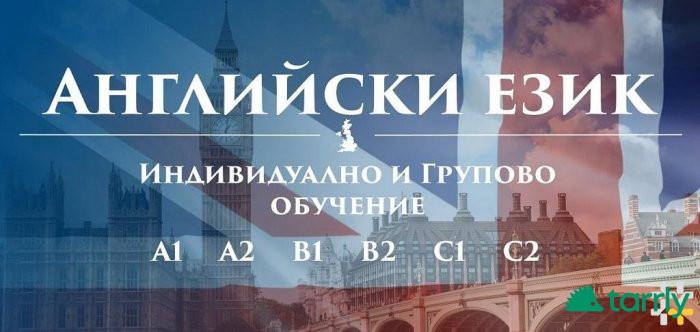 Снимка номер 1 за Английски език B1, B2 – индивидуално обучение