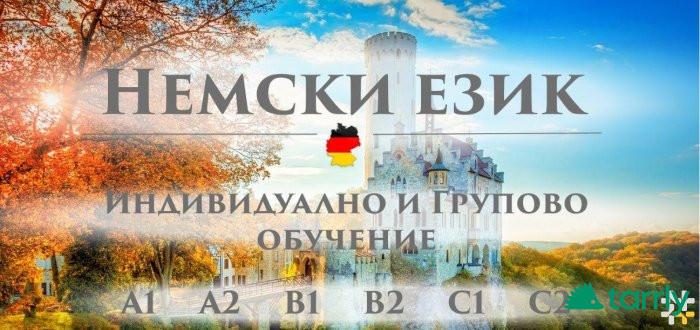 Снимка номер 1 за КУРС ПО НЕМСКИ ЕЗИК НИВО В2 – 120 УЧ.Ч