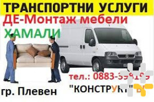 """Снимка номер 1 за Хамали Плевен фирма """"Конструкт"""", Превоз"""