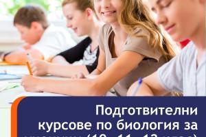 Снимка номер 1 за Курсове по биология за ученици от 10., 11. и 12. клас!