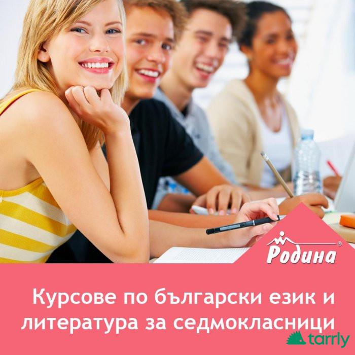 Снимка номер 1 за Курсове по български език и литература за ученици от 7. клас