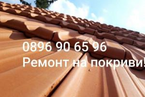 Снимка номер 1 за Ремонт на покриви