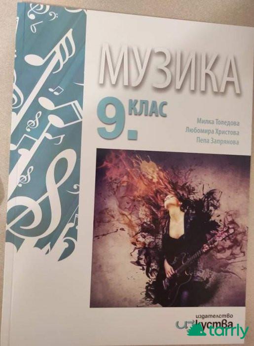 Снимка номер 1 за Учебници по Философия, изобразително изкуство и музика