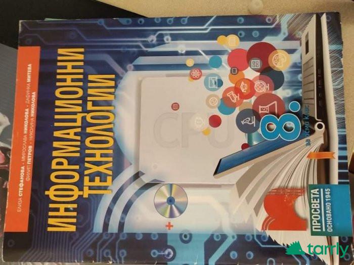 Снимка номер 1 за Учебници по физика за 9-ти клас и информатика  за 6-ти и 8-ми клас.