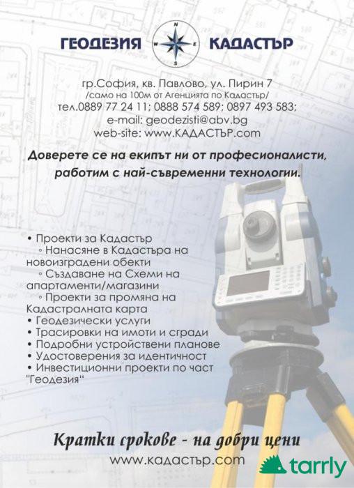 Снимка номер 1 за Геодезически услуги , Кадастър, трасиране - лицензиран геодезист