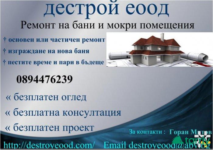 Снимка номер 1 за Ремонт на бани и мокри помещения