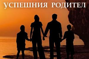 Снимка номер 1 за Тайните на успешния родител