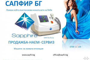 Снимка номер 1 за Продажба, наем и сервиз на машини за лазерна епилация