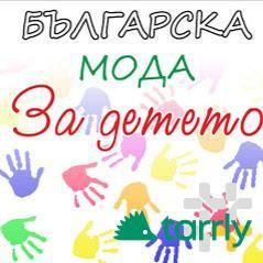 Снимка номер 1 за Българска мода за Детето