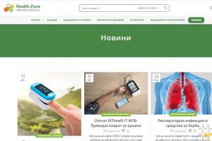 Снимка номер 1 за Дрогерия Биозона и онлайн аптека, Медицинска техника